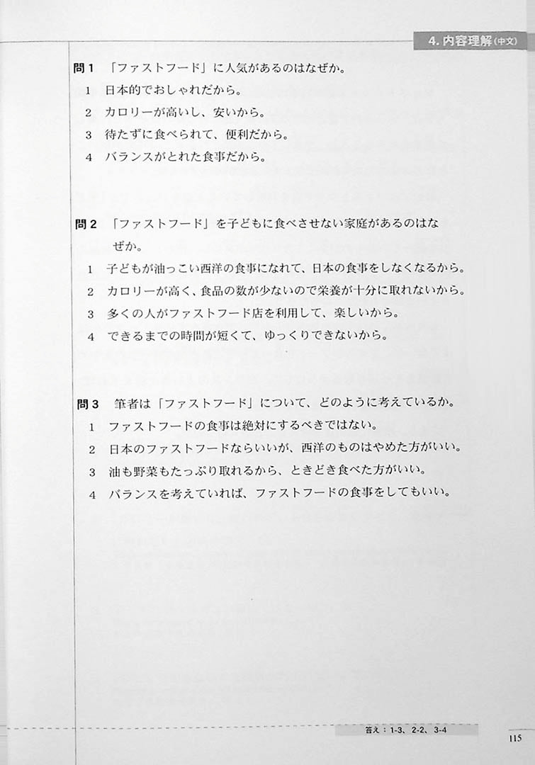 The Preparatory Course for the JLPT N3 Reading Page 115