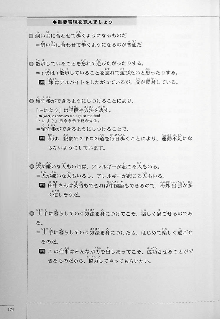 The Preparatory Course for the JLPT N3 Reading Page 174
