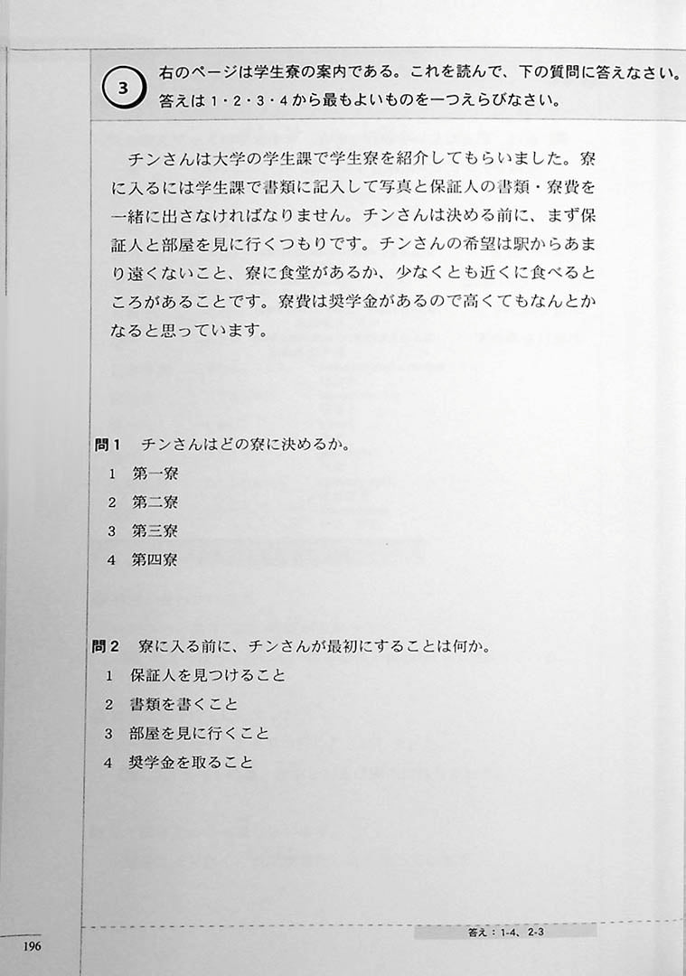 The Preparatory Course for the JLPT N3 Reading Page 196