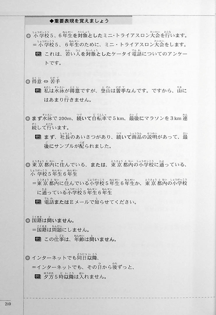 The Preparatory Course for the JLPT N3 Reading Page 210