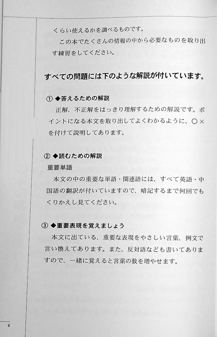The Preparatory Course for the JLPT N1 Reading Page 6