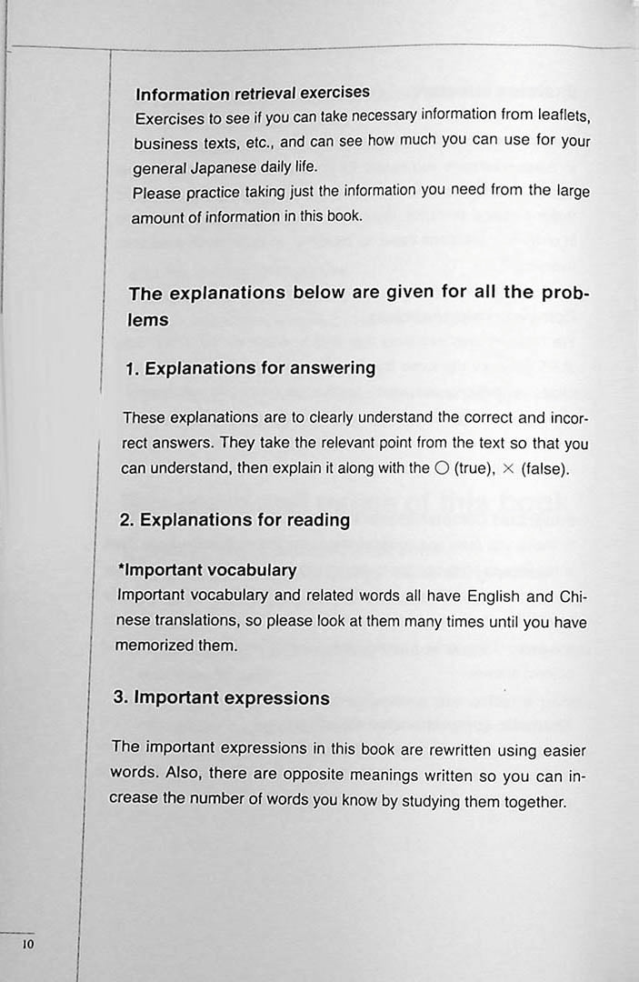 The Preparatory Course for the JLPT N1 Reading Page 10