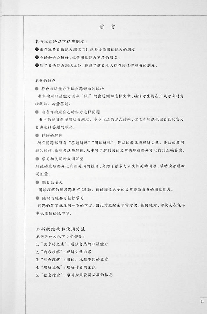 The Preparatory Course for the JLPT N1 Reading Page 11