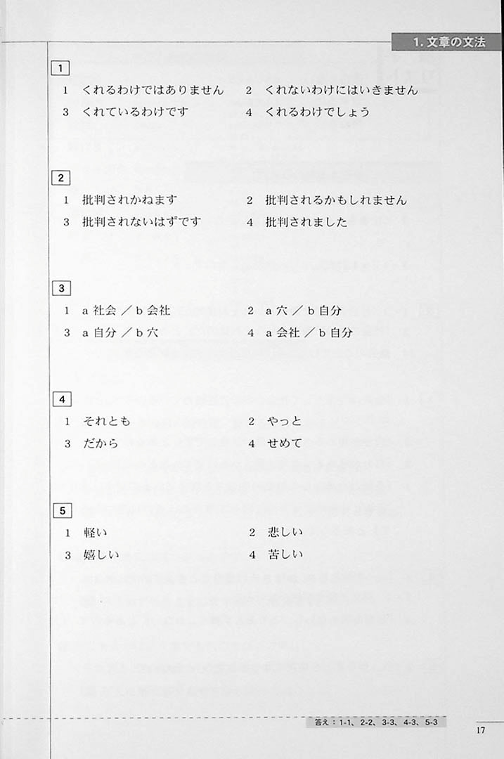 The Preparatory Course for the JLPT N1 Reading Page 17