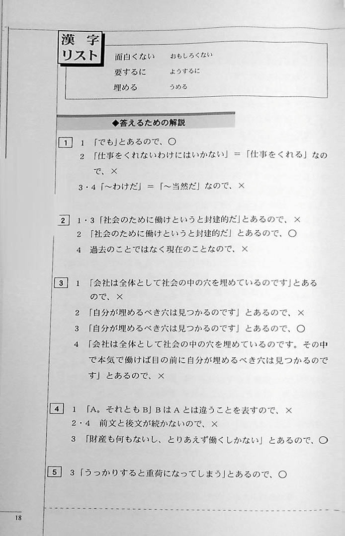 The Preparatory Course for the JLPT N1 Reading Page 18
