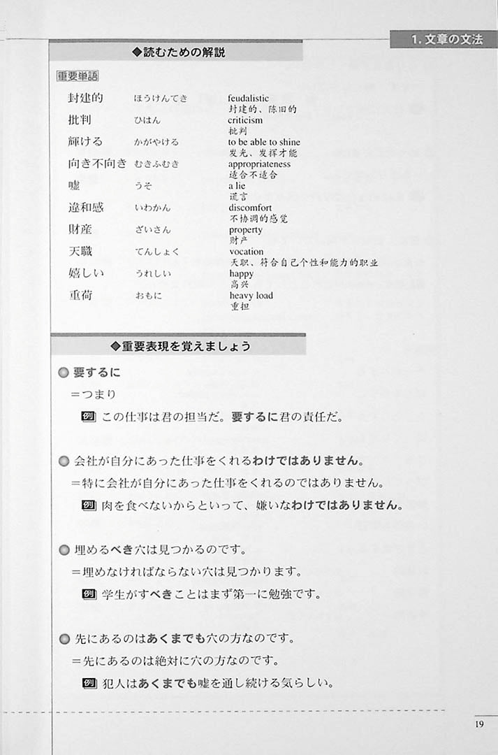 The Preparatory Course for the JLPT N1 Reading Page 19