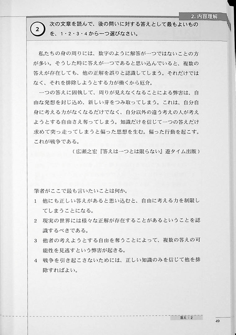 The Preparatory Course for the JLPT N1 Reading Page 49