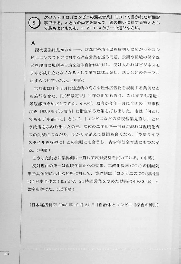 The Preparatory Course for the JLPT N1 Reading Page 138