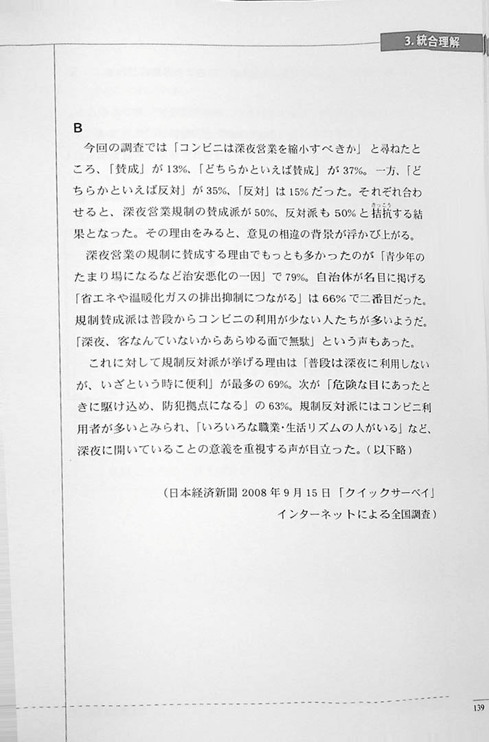 The Preparatory Course for the JLPT N1 Reading Page 139