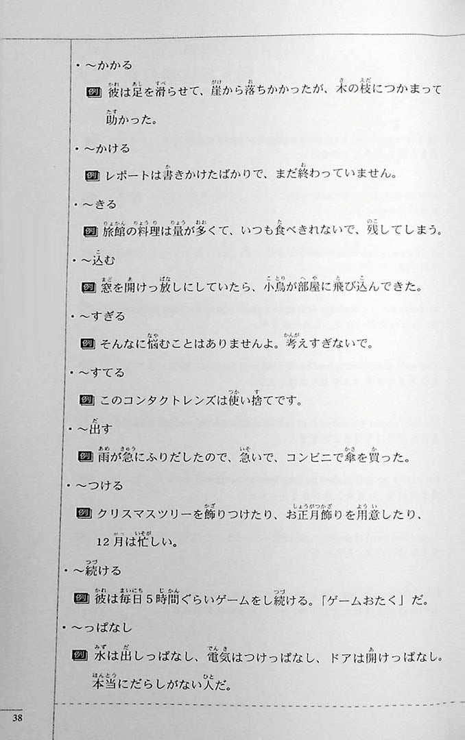 The Preparatory Course for the JLPT N2 Grammar Page 38