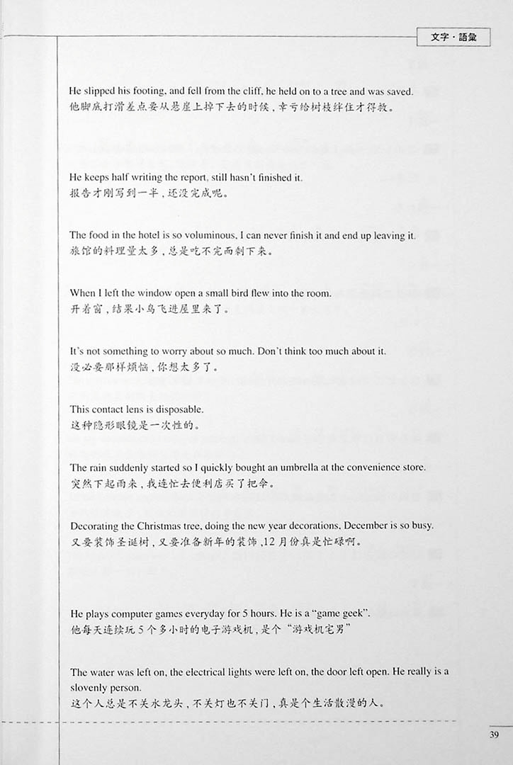The Preparatory Course for the JLPT N2 Grammar Page 39