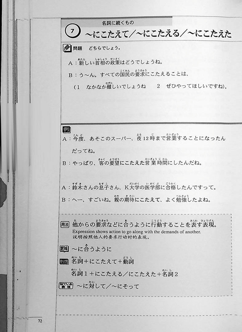 The Preparatory Course for the JLPT N2 Grammar Page 72