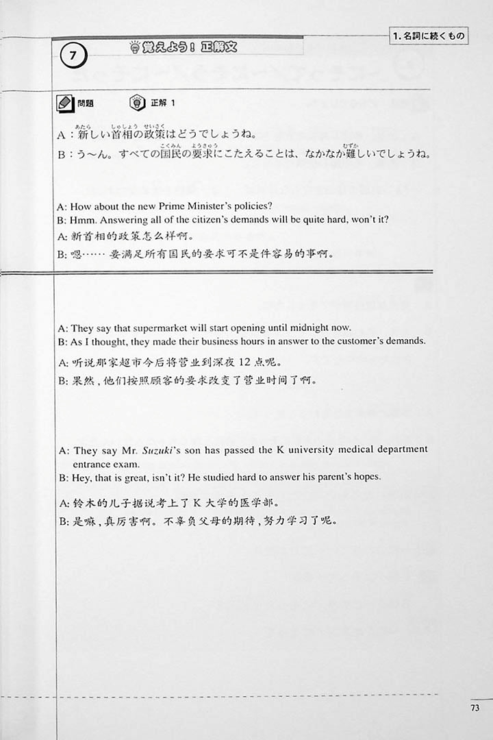 The Preparatory Course for the JLPT N2 Grammar Page 73