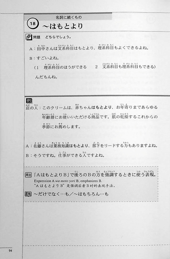 The Preparatory Course for the JLPT N2 Grammar Page 94