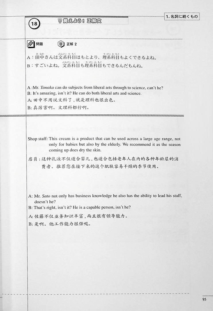 The Preparatory Course for the JLPT N2 Grammar Page 95