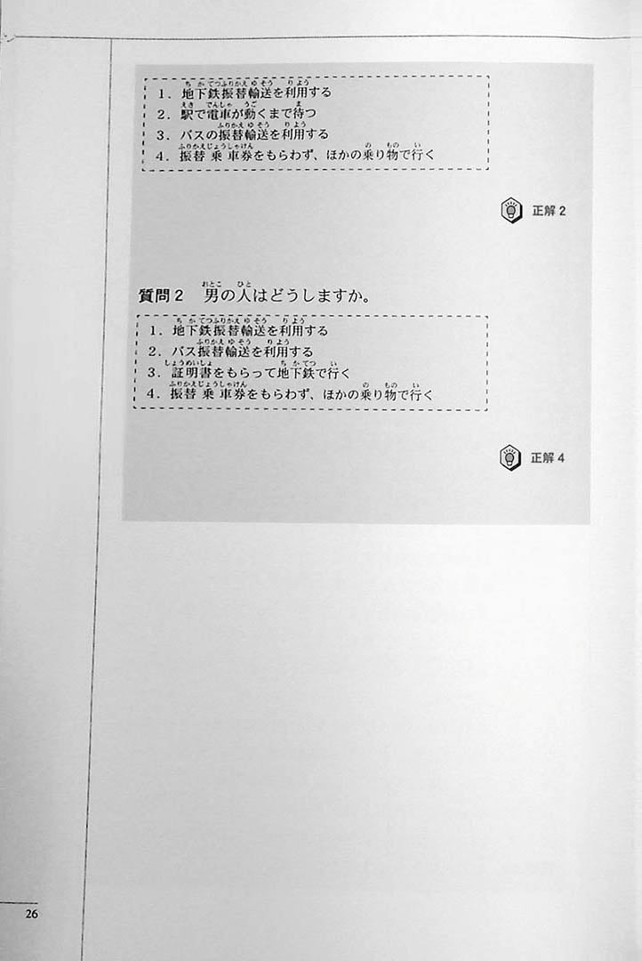 The Preparatory Course for the JLPT N2 Listening Page 26