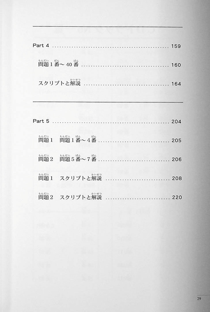 The Preparatory Course for the JLPT N2 Listening Page 29