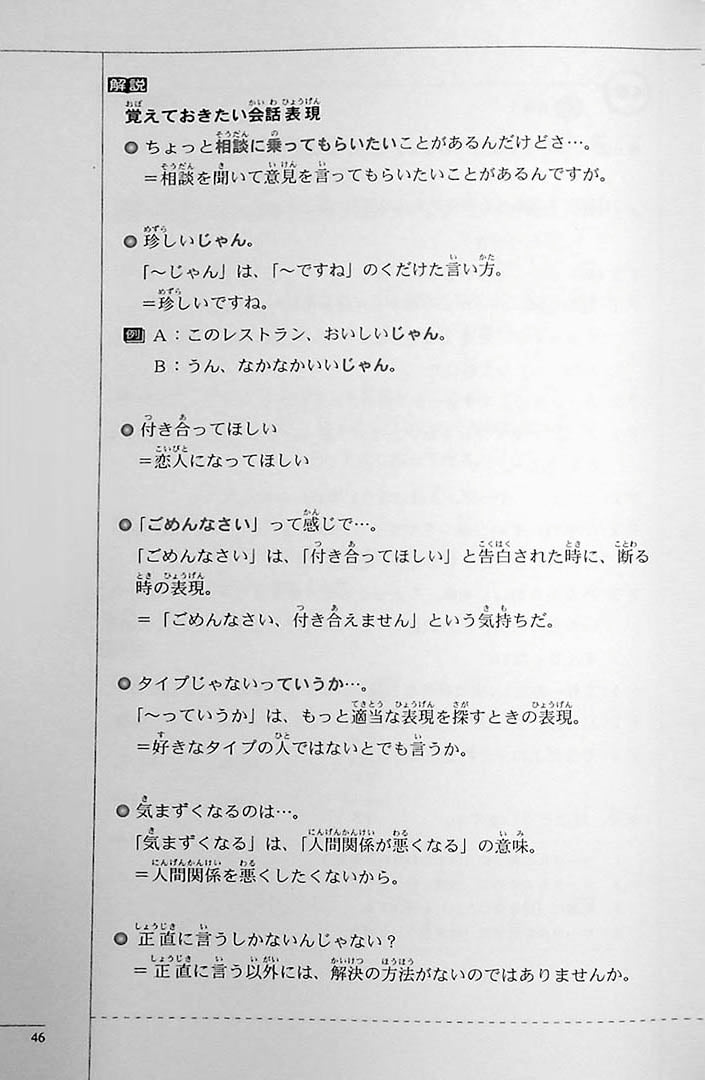 The Preparatory Course for the JLPT N2 Listening Page 46