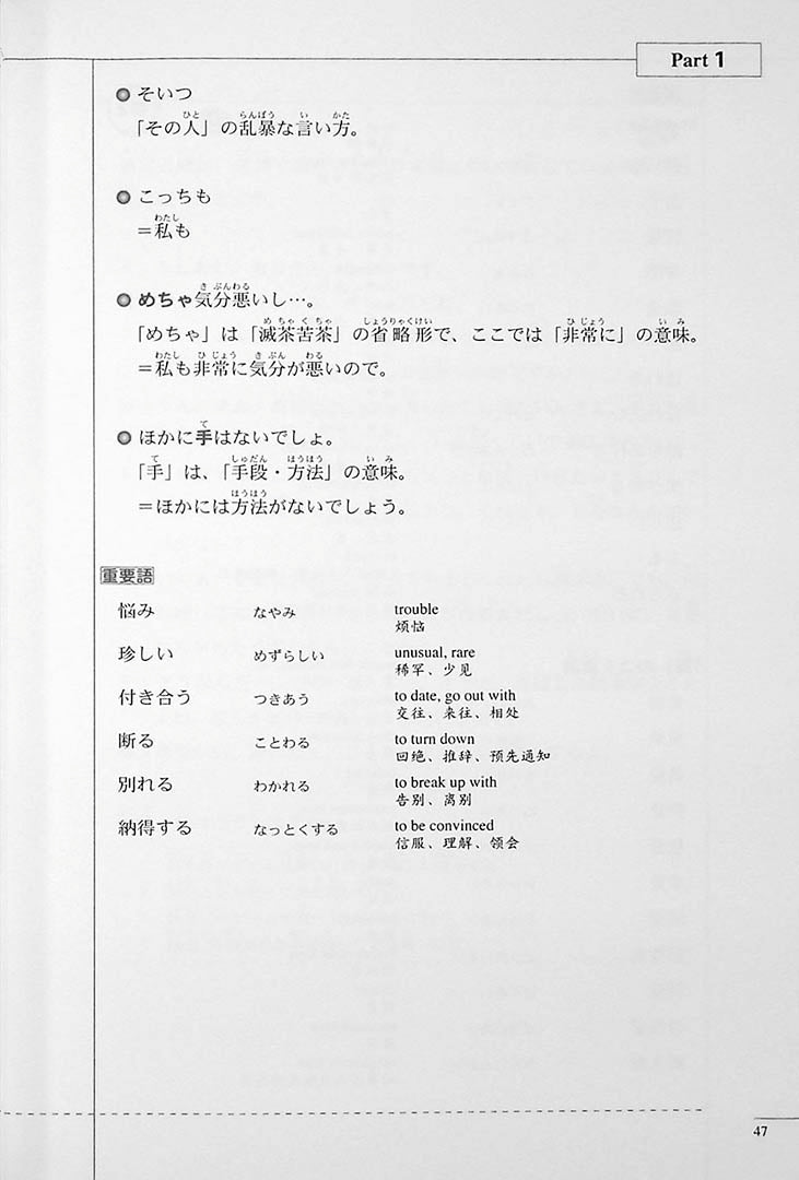 The Preparatory Course for the JLPT N2 Listening Page 47