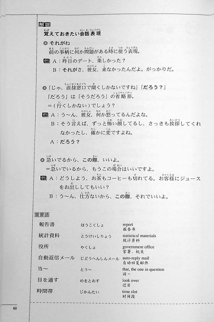 The Preparatory Course for the JLPT N2 Listening Page 60