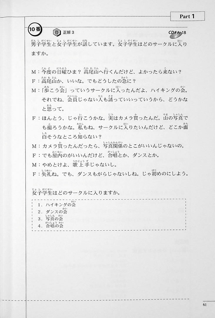 The Preparatory Course for the JLPT N2 Listening Page 61