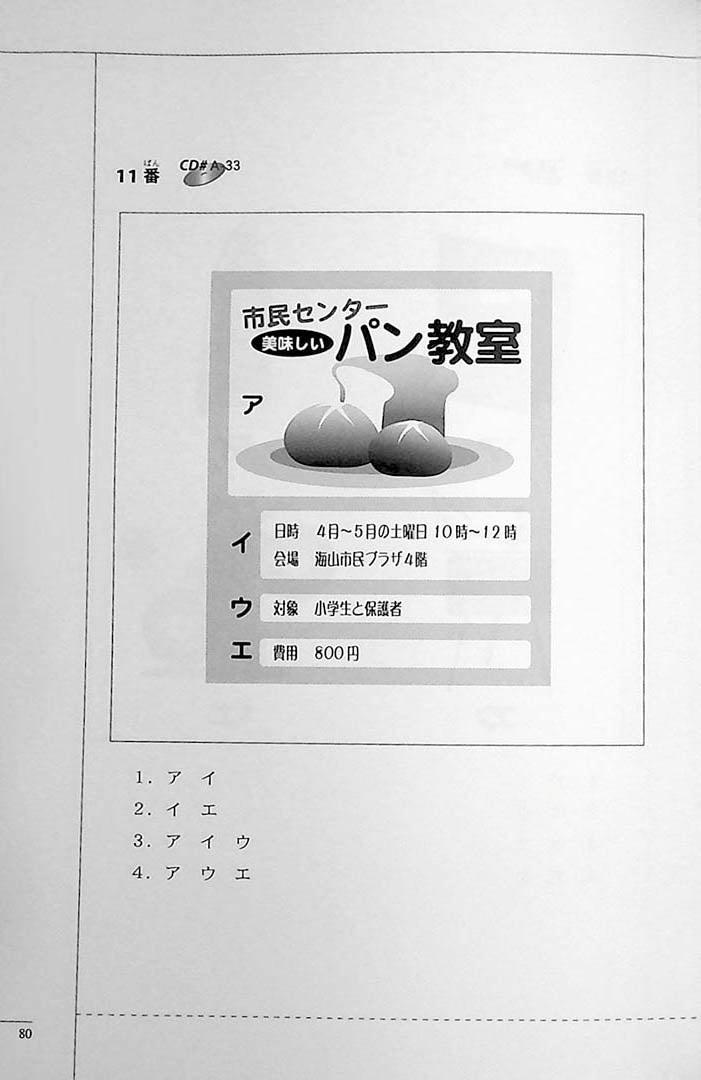 The Preparatory Course for the JLPT N2 Listening Page 80