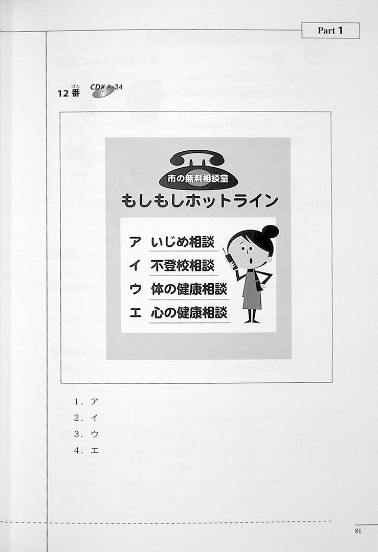 The Preparatory Course for the JLPT N2 Listening Page 81