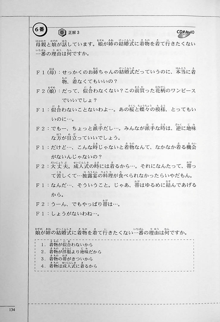 The Preparatory Course for the JLPT N2 Listening Page 134