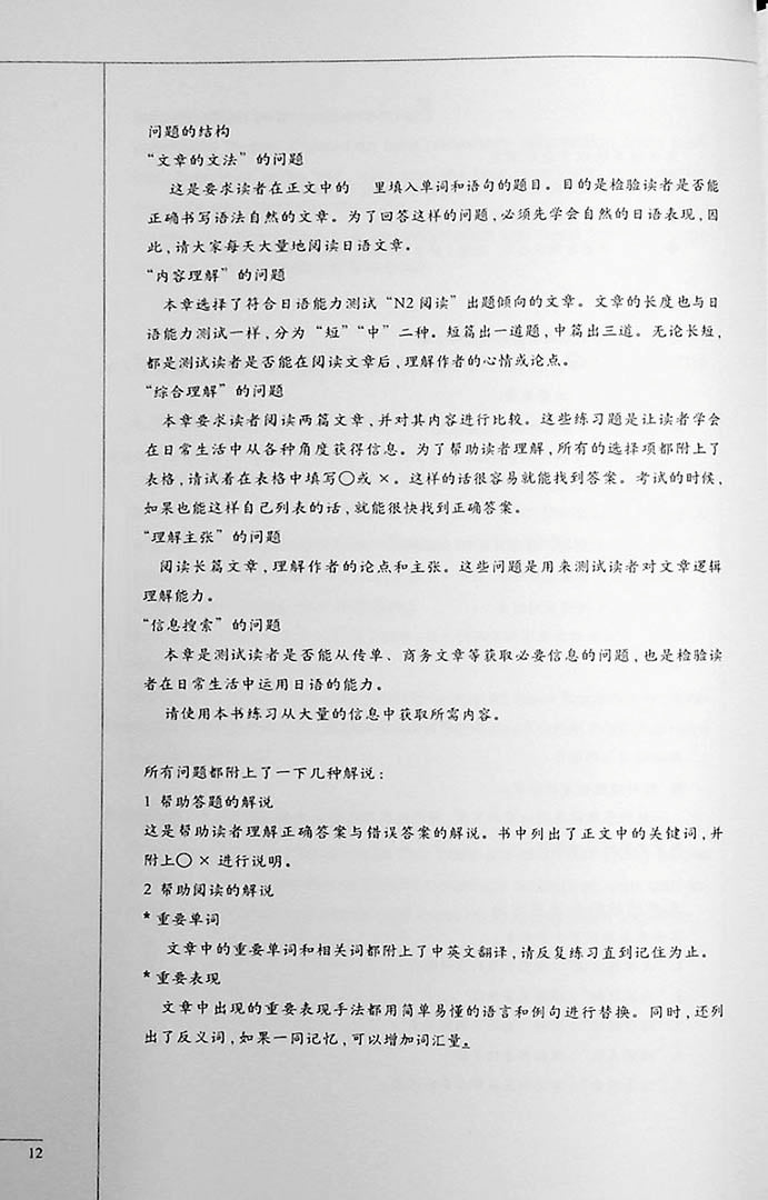 The Preparatory Course for the JLPT N2 Reading Page 12