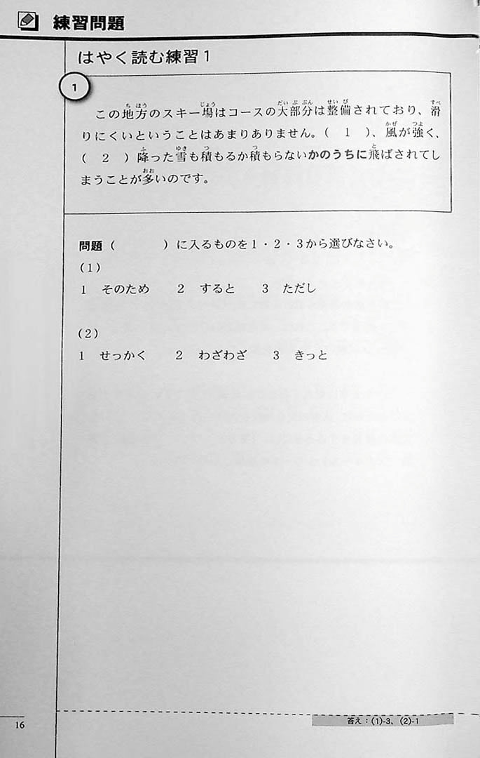The Preparatory Course for the JLPT N2 Reading Page 16