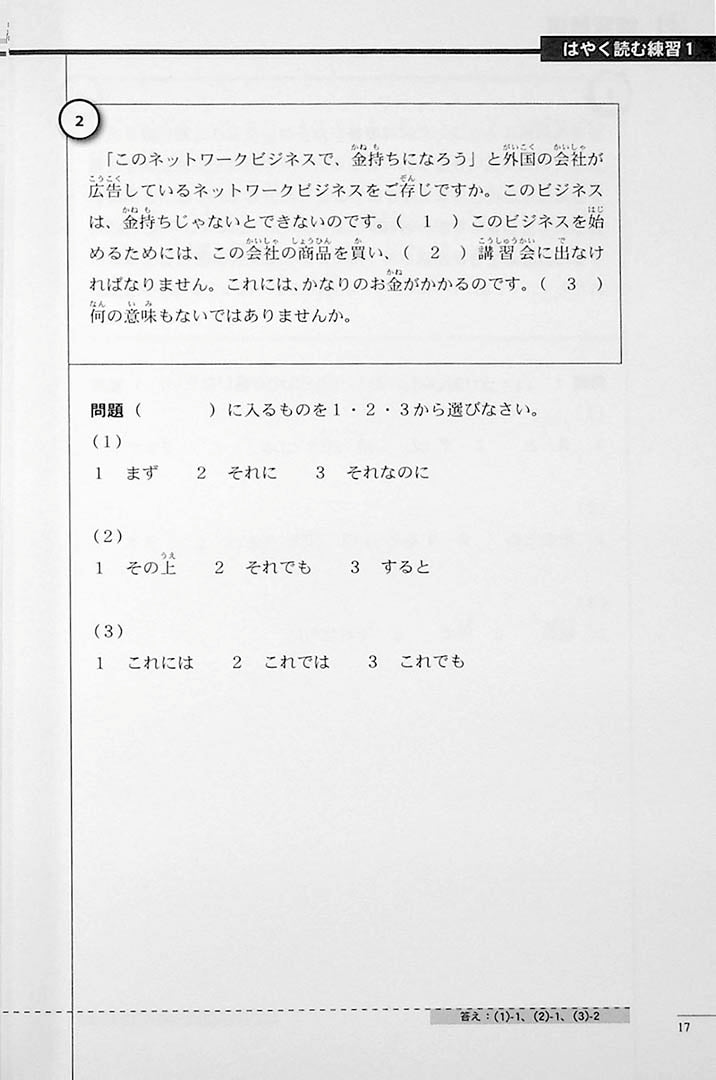 The Preparatory Course for the JLPT N2 Reading Page 17