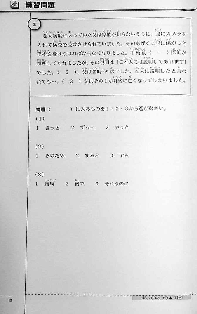 The Preparatory Course for the JLPT N2 Reading Page 18