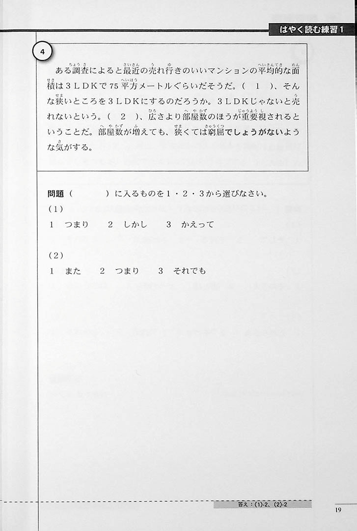 The Preparatory Course for the JLPT N2 Reading Page 19