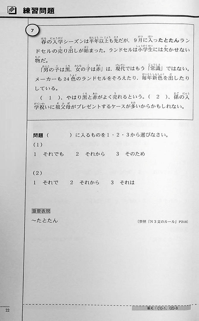 The Preparatory Course for the JLPT N2 Reading Page 22