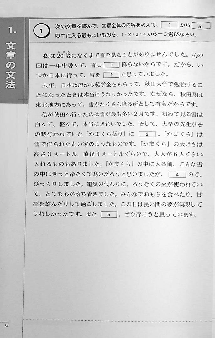 The Preparatory Course for the JLPT N2 Reading Page 34