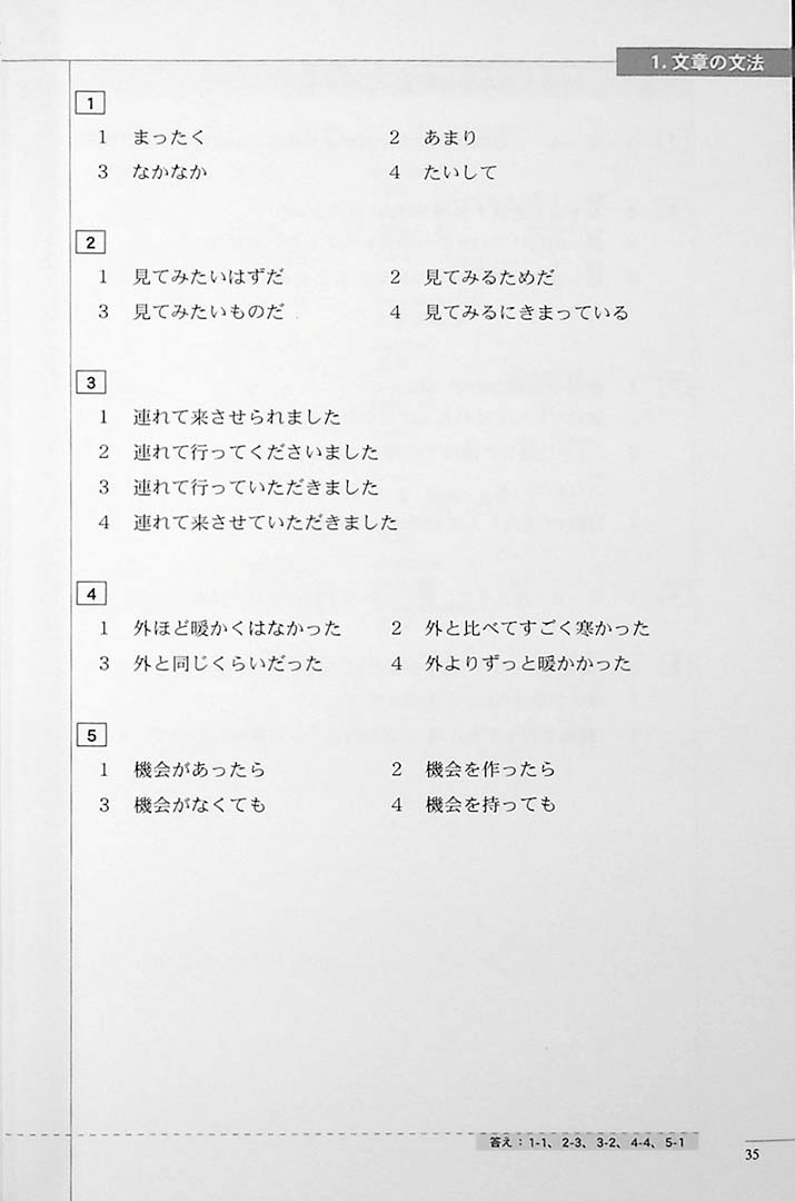 The Preparatory Course for the JLPT N2 Reading Page 35