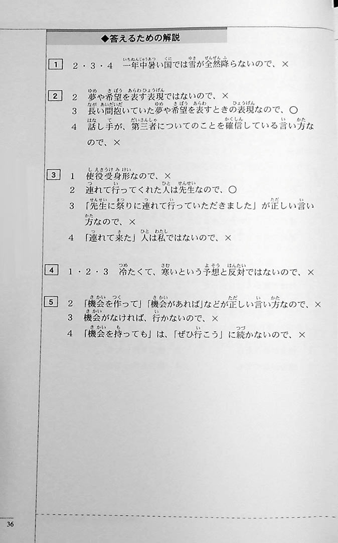 The Preparatory Course for the JLPT N2 Reading Page 36
