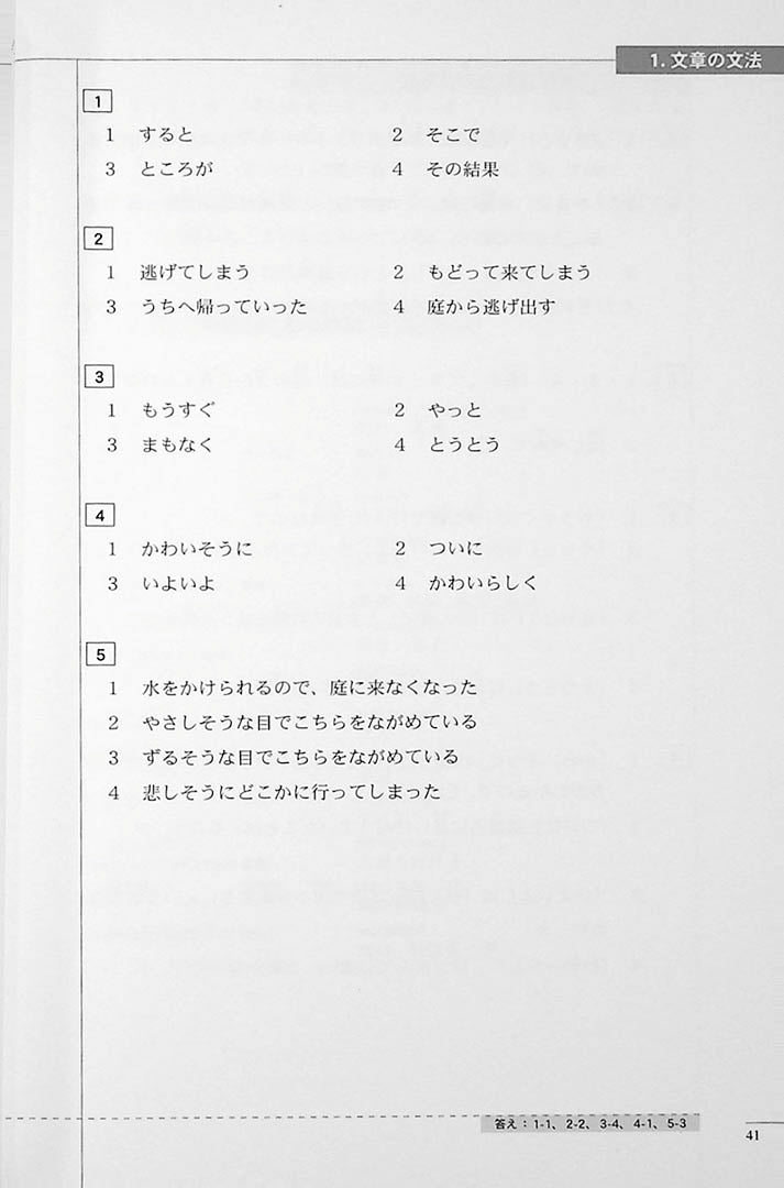 The Preparatory Course for the JLPT N2 Reading Page 41