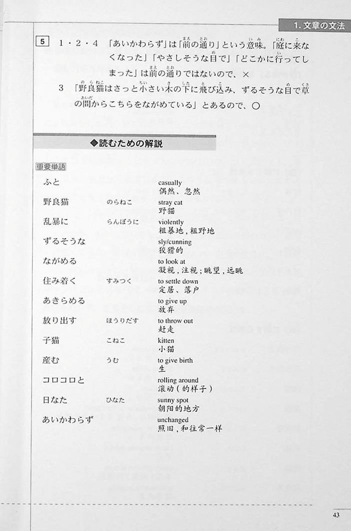 The Preparatory Course for the JLPT N2 Reading Page 43