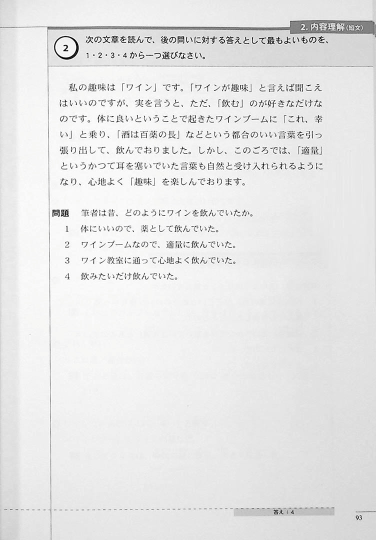 The Preparatory Course for the JLPT N2 Reading Page 93