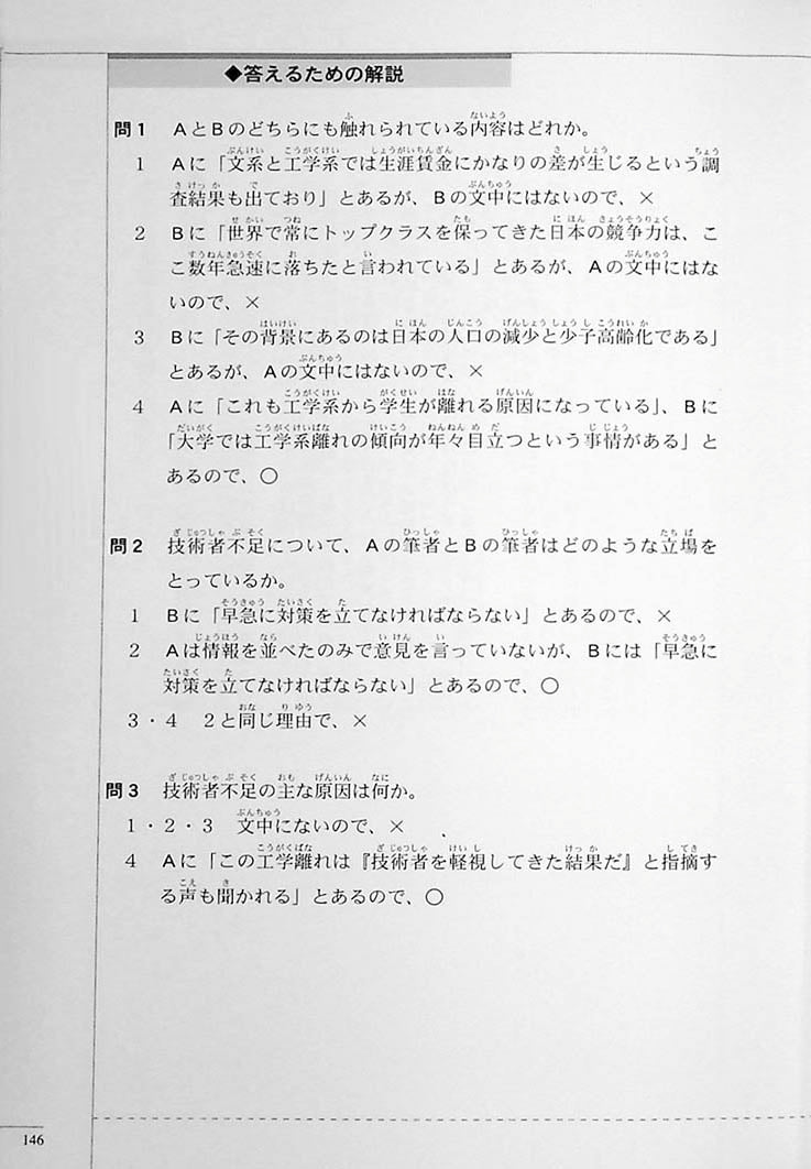 The Preparatory Course for the JLPT N2 Reading Page 146