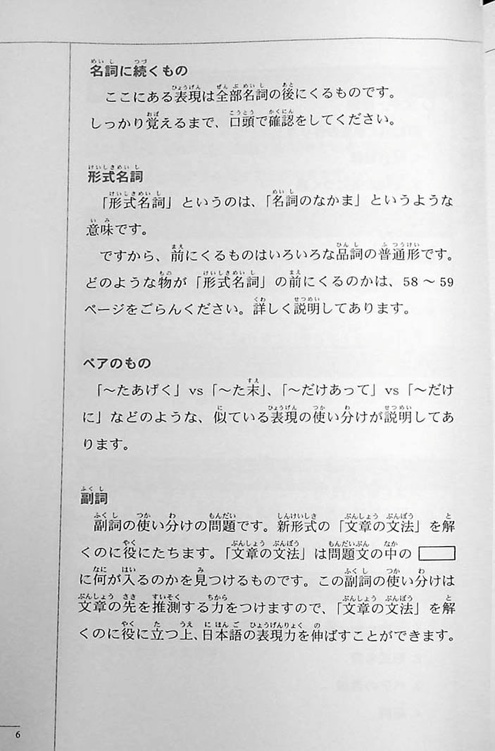 The Preparatory Course for the JLPT N2 Reading Page 6