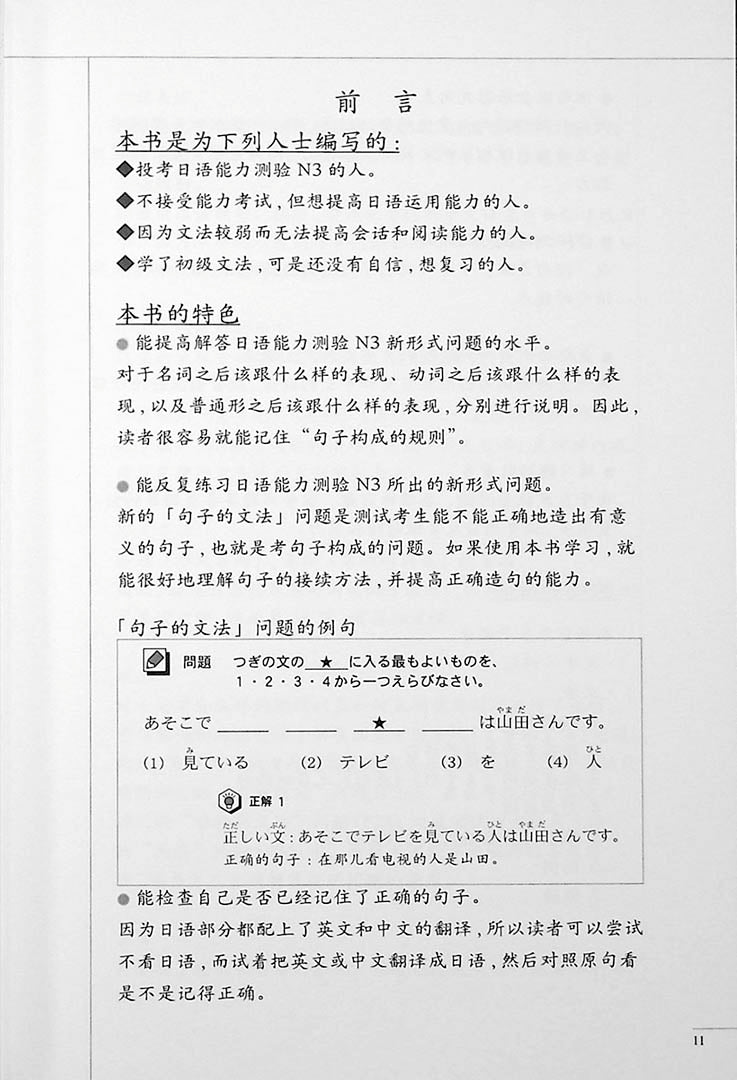 The Preparatory Course for the JLPT N3 Grammar Page 11
