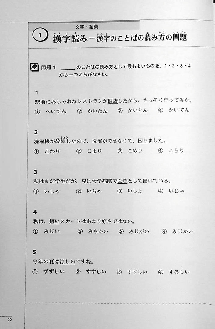 The Preparatory Course for the JLPT N3 Grammar Page 22