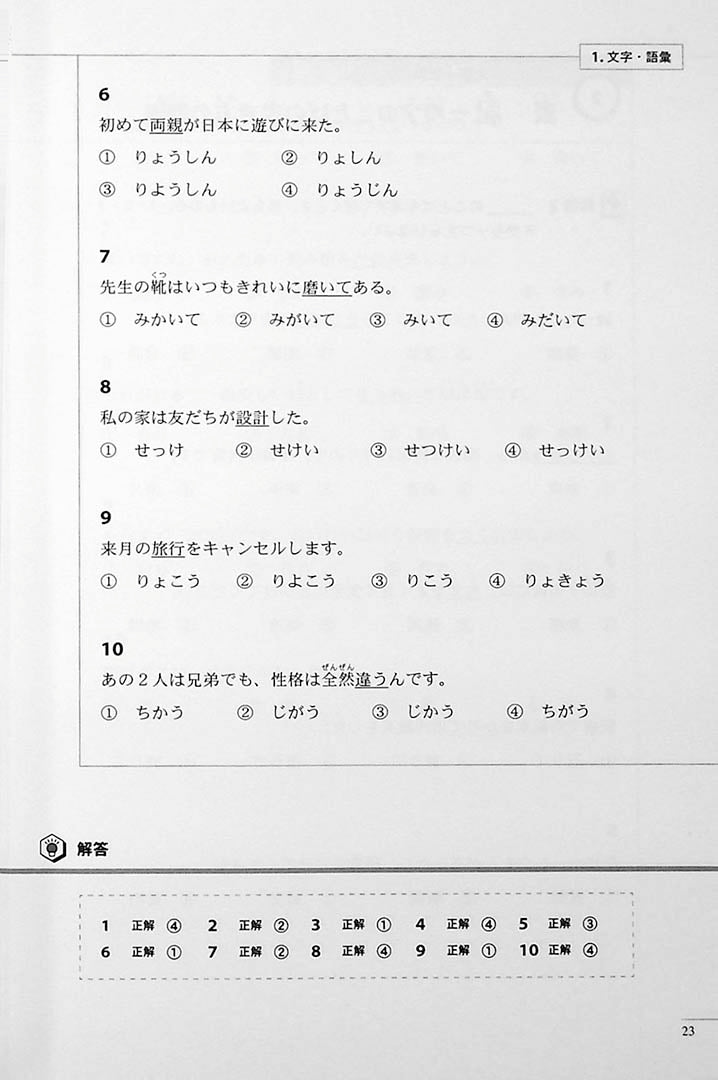 The Preparatory Course for the JLPT N3 Grammar Page 23