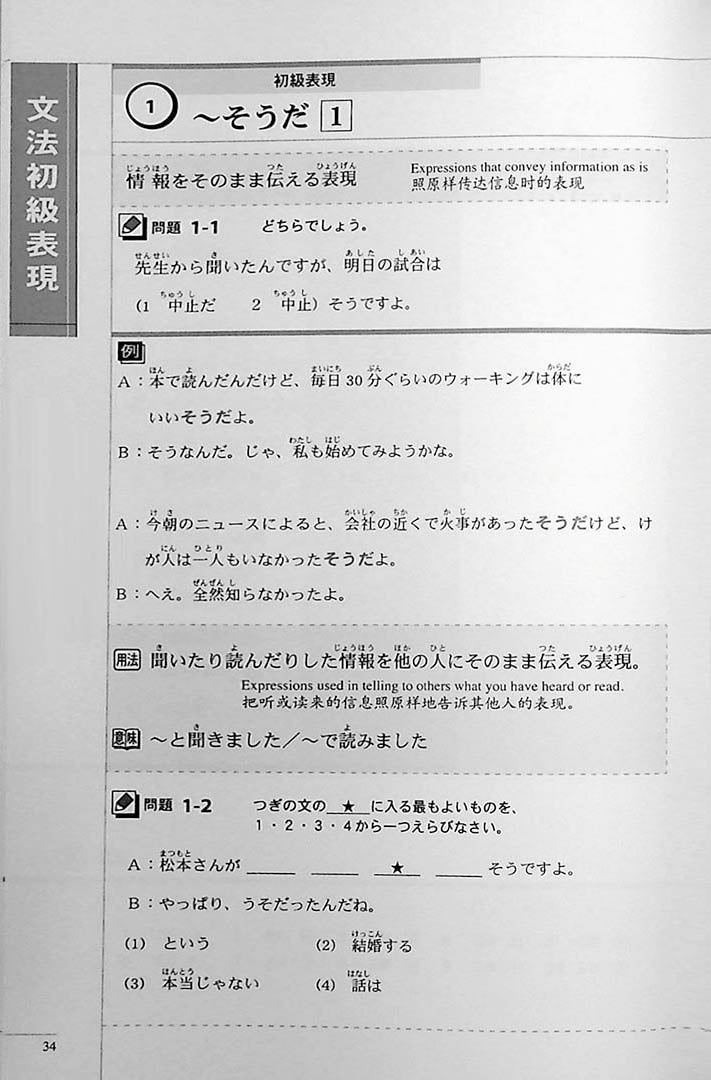 The Preparatory Course for the JLPT N3 Grammar Page 34