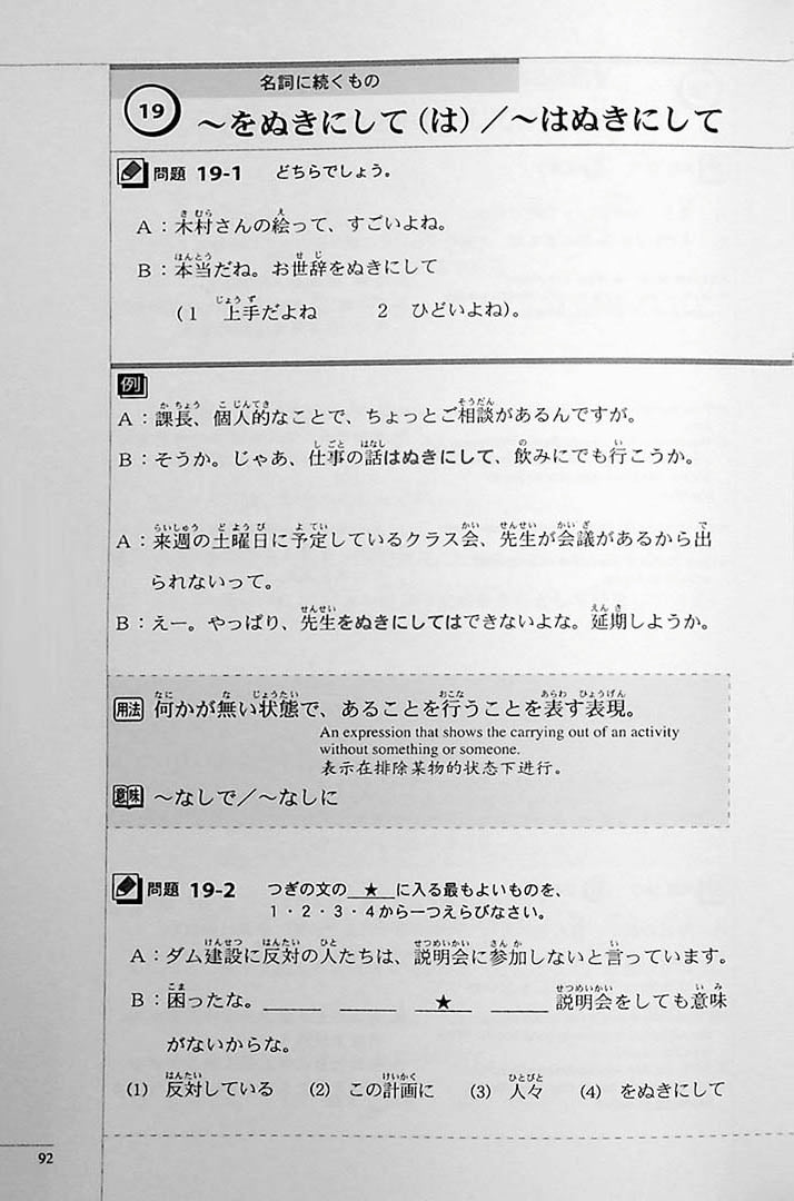 The Preparatory Course for the JLPT N3 Grammar Page 92