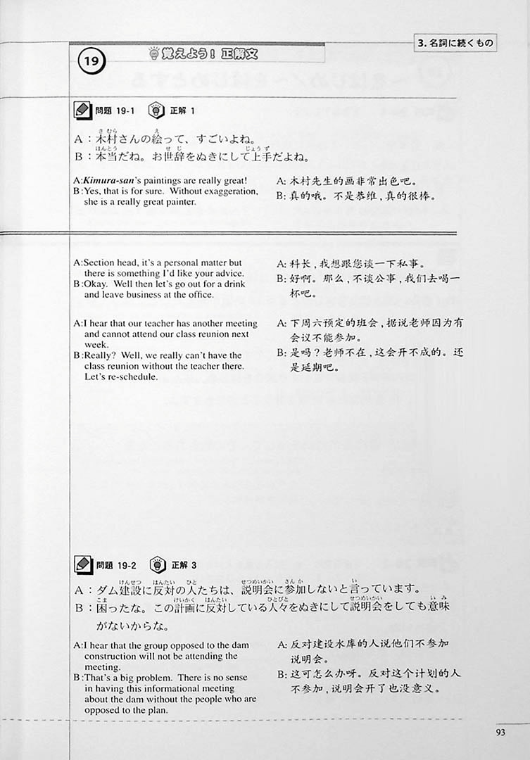The Preparatory Course for the JLPT N3 Grammar Page 93