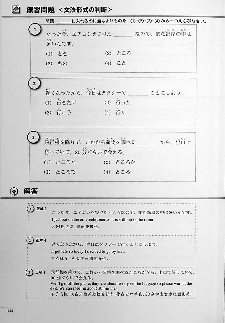 The Preparatory Course for the JLPT N3 Grammar Page 184