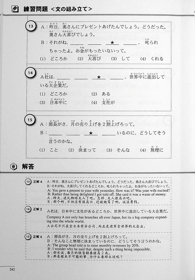 The Preparatory Course for the JLPT N3 Grammar Page 242